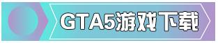 GTA5下载