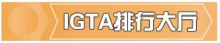 IGTA排行